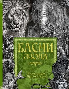. - Басни Эзопа обложка книги