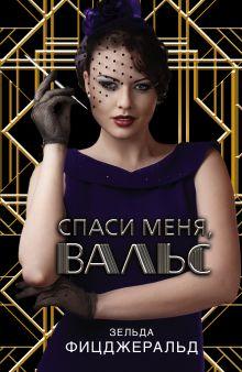 Фицджеральд Зельда - Спаси меня, вальс обложка книги