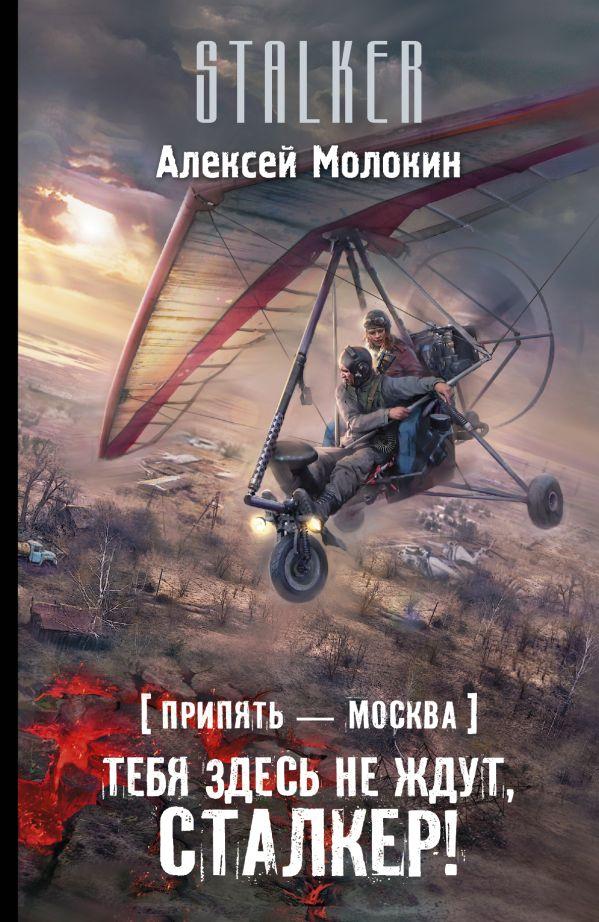Припять-Москва. Тебя здесь не ждут, сталкер Молокин А.В.