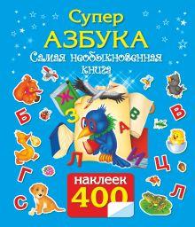 Матюшкина К. - СУПЕРазбука обложка книги