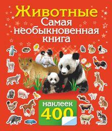 . - Животные. Самая необыкновенная книга с наклейками. обложка книги