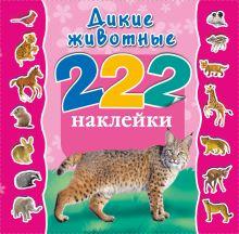 Дмитриева В.Г., Глотова В.Ю. - Дикие животные обложка книги