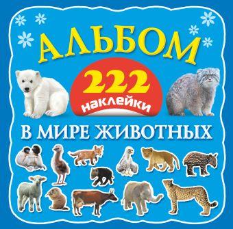 В мире животных Дмитриева В.Г., Глотова В.Ю.