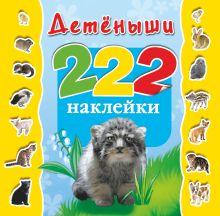 Дмитриева В.Г., Глотова В.Ю. - Детёныши обложка книги