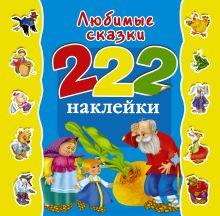 . - Любимые сказки обложка книги