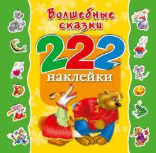 . - Волшебные сказки обложка книги