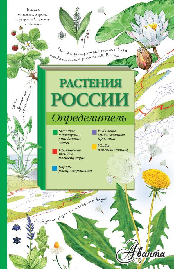 Растения России. Определитель .