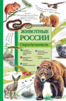 . - Животные России. Определитель обложка книги