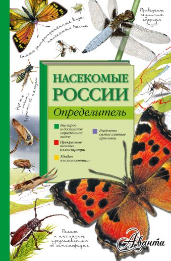 Насекомые России. Определитель Полевод В.А.