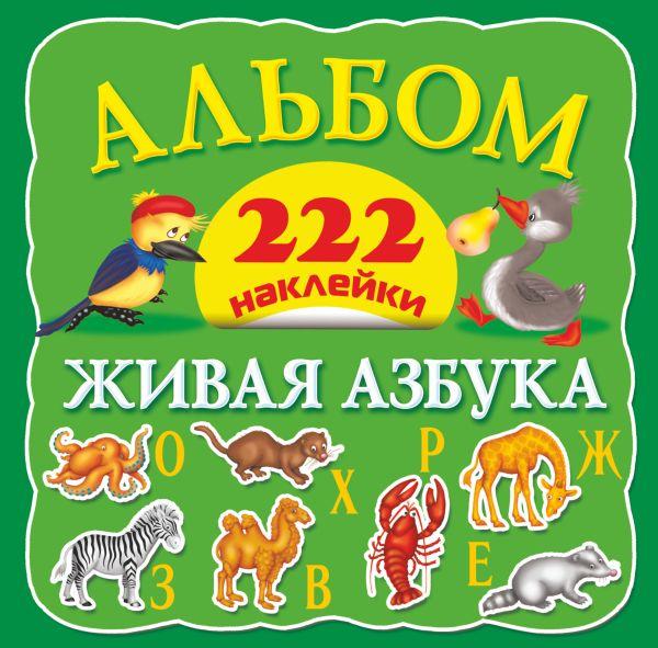 Живая азбука Дмитриева В.Г.