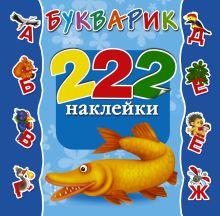Дмитриева В.Г. - Букварик обложка книги