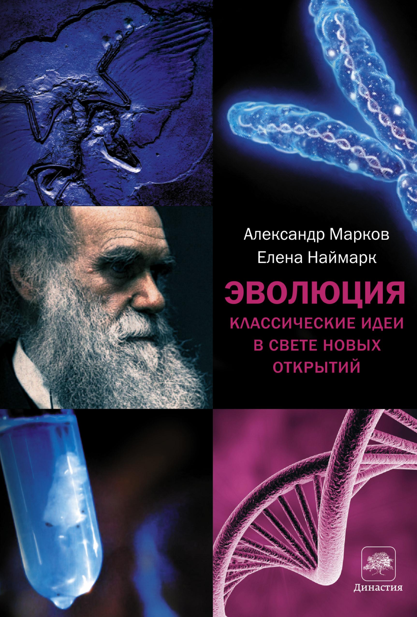 Эволюция. Классические идеи в свете новых открытий от book24.ru
