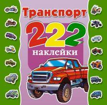 Дмитриева В.Г., Глотова В.Ю. - Транспорт обложка книги