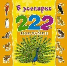 Дмитриева В.Г., Глотова В.Ю. - В зоопарке обложка книги