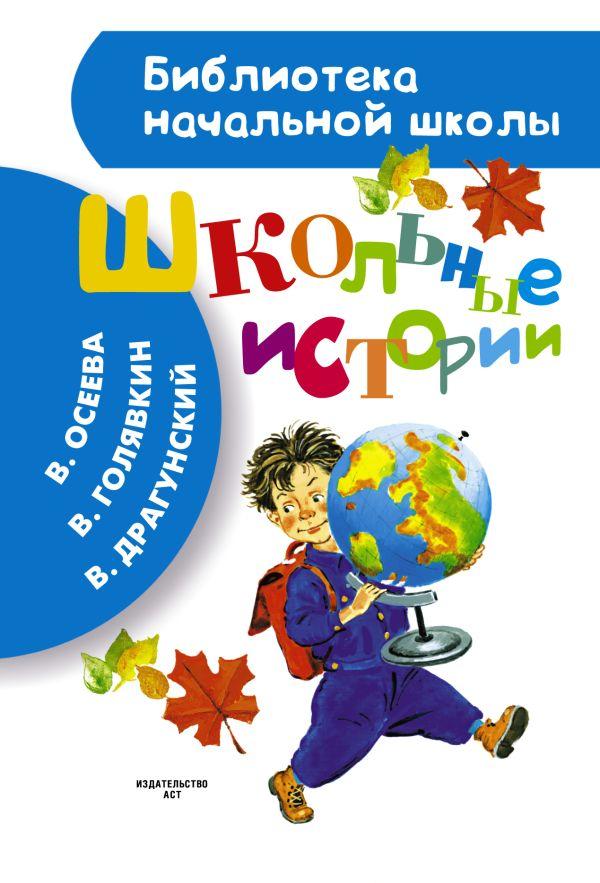 Школьные истории Драгунский В.Ю., Каминский Л., Голявкин В., Осеева В., Пермяк Е.