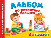 Воронцова М.Г. - Альбом по развитию малыша. Загадки обложка книги