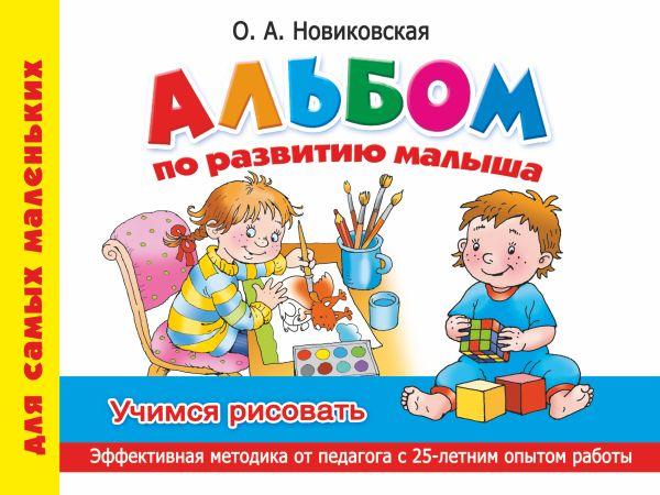 Альбом по развитию малыша. Учимся рисовать Новиковская О.А.