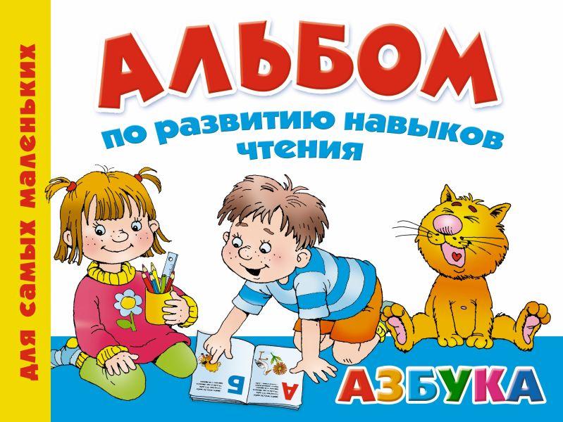 Альбом по развитию навыков чтения.Азбука