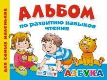 Дмитриева В.Г. - Альбом по развитию навыков чтения.Азбука обложка книги