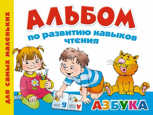 Альбом по развитию навыков чтения.Азбука Дмитриева В.Г.
