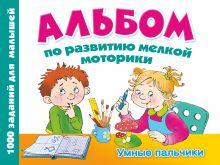 Дмитриева В.Г. - Альбом по развитию мелкой моторики. Умные пальчики обложка книги