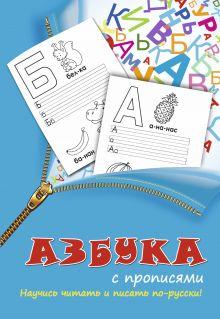 . - Азбука с прописями обложка книги