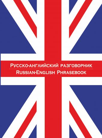 Русско-английский разговорник. .