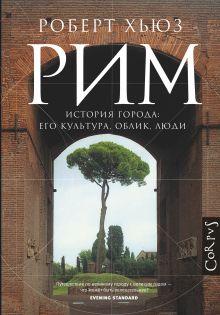 Рим. История города: его культура, облик, люди обложка книги