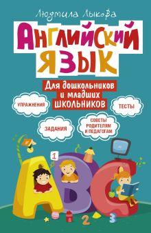 Лыкова Л.Л. - Английский язык для дошкольников и младших школьников обложка книги