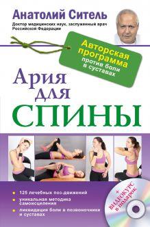 Ситель А. Б - Ария для спины. Авторская программа, чтобы никогда не болели суставы + диск обложка книги