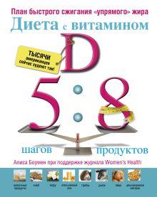 Боумен Алиса - Диета с витамином D обложка книги