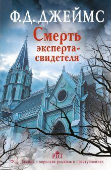 Джеймс Ф.Д. - Смерть эксперта-свидетеля обложка книги