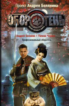 Белянин А.О. - Профессиональный оборотень обложка книги