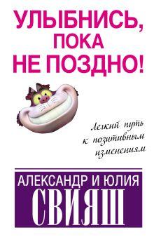 Свияш А. - Улыбнись, пока не поздно! обложка книги