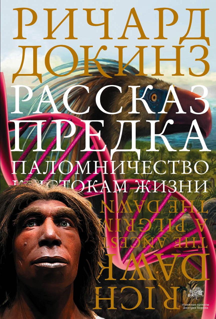 Рассказ предка. Паломничество к истокам жизни от book24.ru