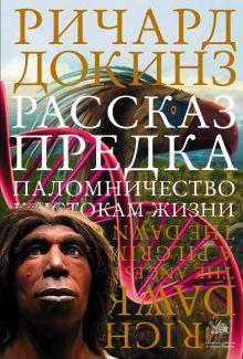 Докинз Р. - Рассказ предка. Паломничество к истокам жизни обложка книги