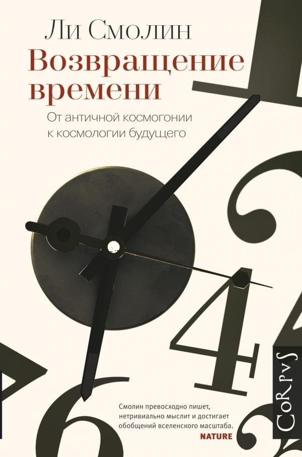 Возвращение времени. От античной космогонии до современной космологии. Смолин Ли