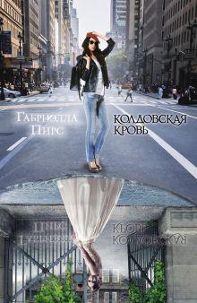 Пирс Г. - Колдовская кровь обложка книги