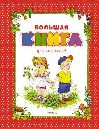 Большая книга для малышей .