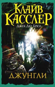 Джунгли обложка книги