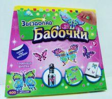 - K.Orb.Мозаика-наклейки Бабочки (7 шт.) арт.05060 обложка книги