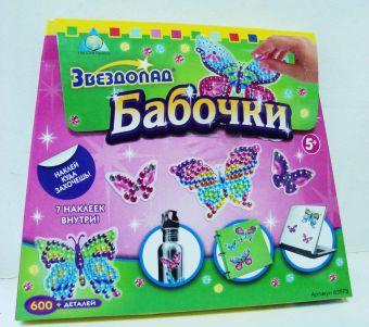"K.Orb.Мозаика-наклейки ""Бабочки"" (7 шт.) арт.05060"