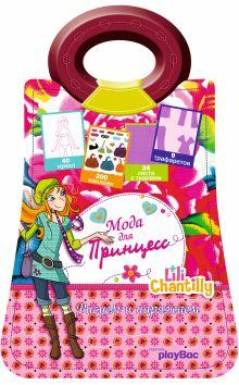 . - Мода для принцесс обложка книги