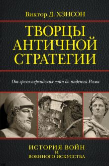 Хэнсон Д. - Творцы античной стратегии. От Персидских войн до падения Рима обложка книги