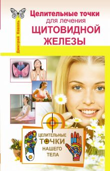 Целительные точки для лечения щитовидной железы обложка книги