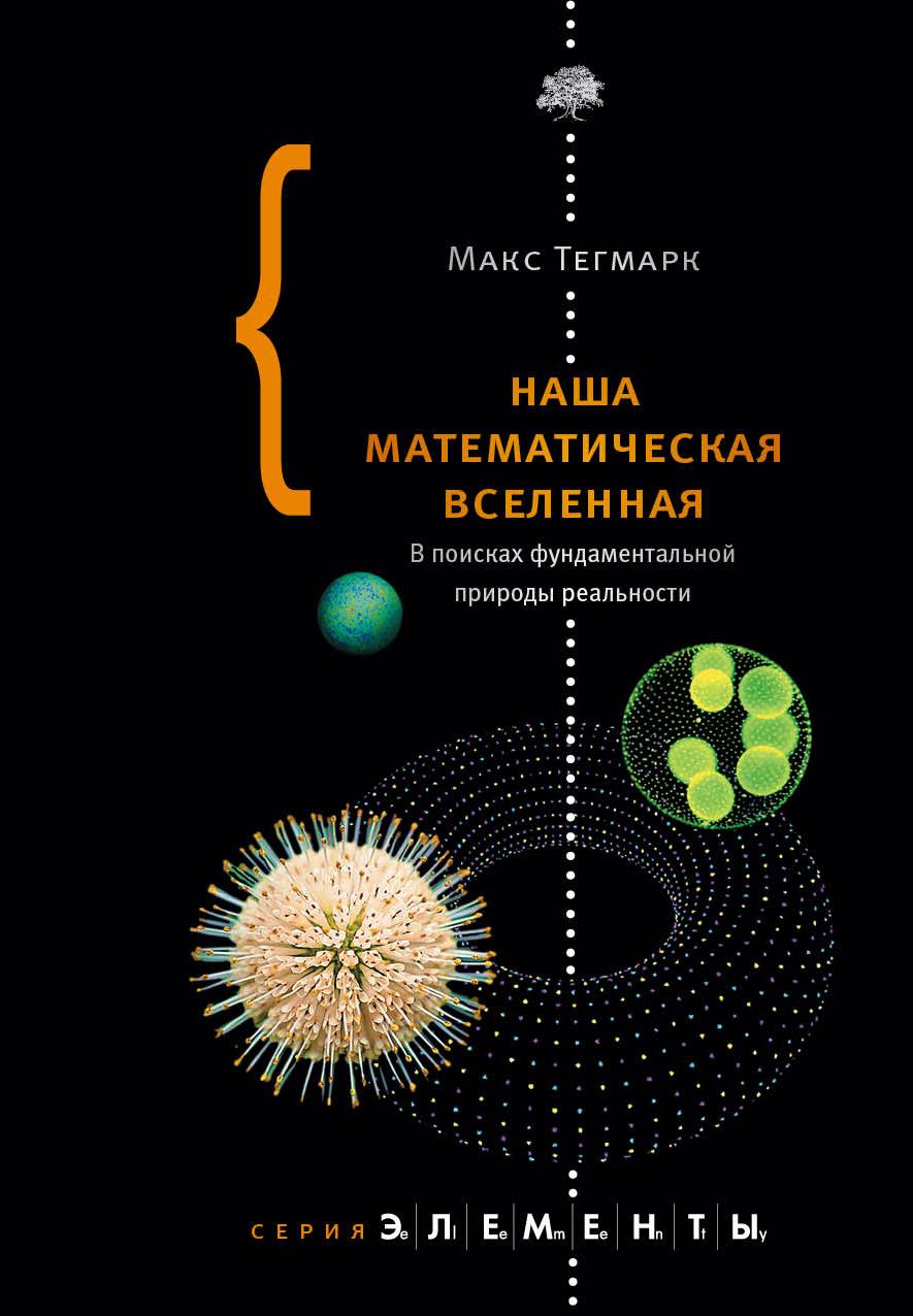 Наша математическая вселенная ( Тегмарк М.  )