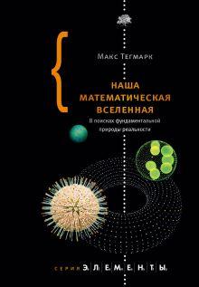 Тегмарк М. - Наша математическая вселенная обложка книги