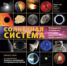 Чаун М. - Солнечная система: путеводитель по ближним и дальним окрестностям нашей планеты обложка книги