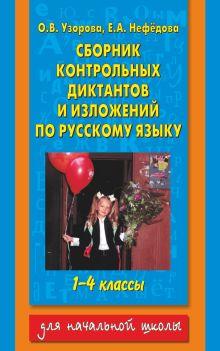 Узорова О.В. - Сборник контрольных диктантов и изложений по русскому языку. 1-4 классы обложка книги