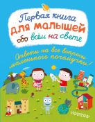Первая книга для малышей обо всём на свете